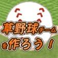 【草野球チームを作ろう-放置育成型シミュレーション】事前登録開始