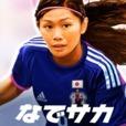 【なでサカ なでしこジャパンでサッカー世界一!】事前登録開始