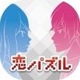【恋パズル100人のリアルな彼氏彼女プロジェクト】事前登録開始