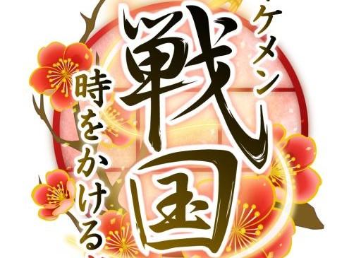 【イケメン戦国◆時をかける恋】事前登録開始