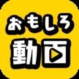 【話題のオモシロ動画まとめMIRUYO完全無料で毎日100本以上更新】事前登録開始