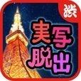 【東京タワーでかくれんぼ~愛の脱出ゲーム~】事前予約開始!