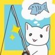 ネコが釣る。ネコで釣る。